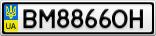 Номерной знак - BM8866OH