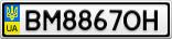 Номерной знак - BM8867OH