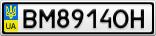 Номерной знак - BM8914OH