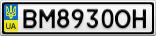 Номерной знак - BM8930OH