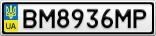 Номерной знак - BM8936MP