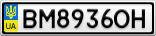 Номерной знак - BM8936OH