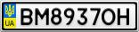 Номерной знак - BM8937OH