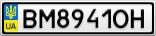 Номерной знак - BM8941OH