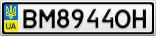 Номерной знак - BM8944OH