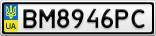Номерной знак - BM8946PC