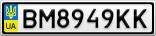 Номерной знак - BM8949KK