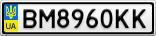 Номерной знак - BM8960KK