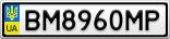 Номерной знак - BM8960MP