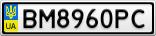 Номерной знак - BM8960PC