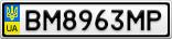 Номерной знак - BM8963MP