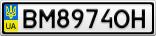 Номерной знак - BM8974OH