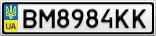 Номерной знак - BM8984KK
