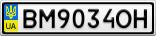 Номерной знак - BM9034OH