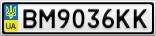 Номерной знак - BM9036KK