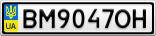 Номерной знак - BM9047OH