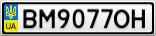 Номерной знак - BM9077OH