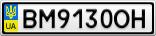 Номерной знак - BM9130OH