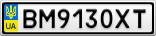 Номерной знак - BM9130XT