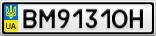 Номерной знак - BM9131OH