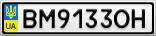 Номерной знак - BM9133OH