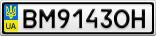 Номерной знак - BM9143OH