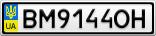 Номерной знак - BM9144OH