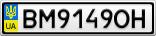 Номерной знак - BM9149OH