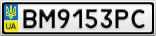 Номерной знак - BM9153PC