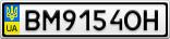 Номерной знак - BM9154OH