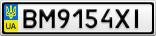 Номерной знак - BM9154XI