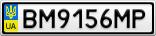 Номерной знак - BM9156MP