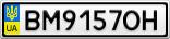 Номерной знак - BM9157OH
