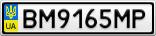Номерной знак - BM9165MP
