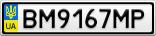 Номерной знак - BM9167MP