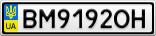 Номерной знак - BM9192OH
