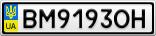Номерной знак - BM9193OH