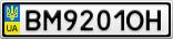 Номерной знак - BM9201OH