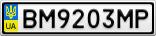 Номерной знак - BM9203MP