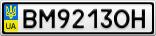 Номерной знак - BM9213OH