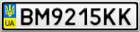 Номерной знак - BM9215KK