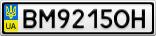 Номерной знак - BM9215OH