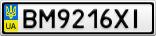 Номерной знак - BM9216XI