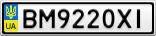 Номерной знак - BM9220XI