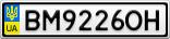 Номерной знак - BM9226OH
