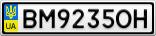 Номерной знак - BM9235OH