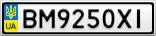 Номерной знак - BM9250XI