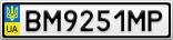 Номерной знак - BM9251MP