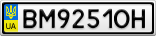 Номерной знак - BM9251OH
