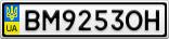 Номерной знак - BM9253OH